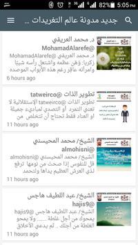 عالم التغريدات screenshot 1