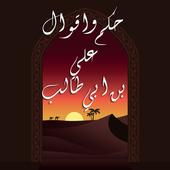 حكم واقوال علي بن ابي طالب icon