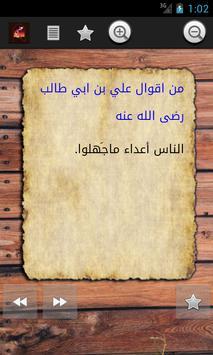 حكم واقوال علي بن ابي طالب poster