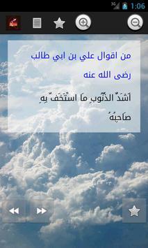 حكم واقوال علي بن ابي طالب apk screenshot