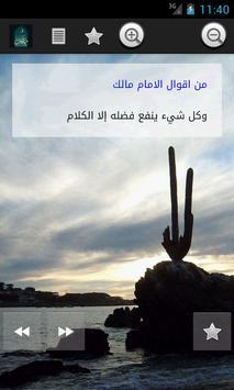 حكم واقوال الامام مالك بن انس apk screenshot
