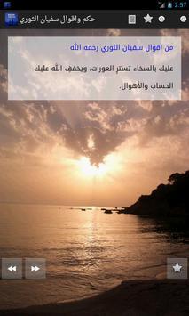 حكم واقوال سفيان الثوري poster