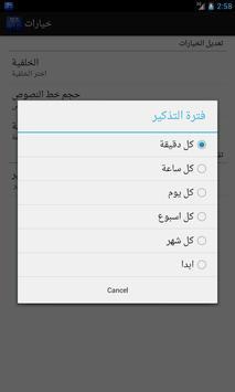 حكم واقوال سفيان الثوري apk screenshot