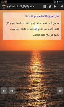 حكم وأقوال السلف الصالح 2 poster