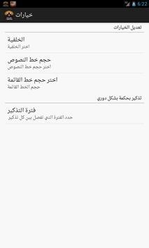 حكم وأقوال السلف الصالح 2 screenshot 7