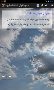 حكم وأقوال السلف الصالح 2 screenshot 6