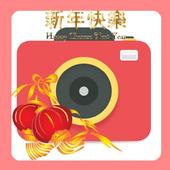新年相机卡-运程-歌-祝福 icon