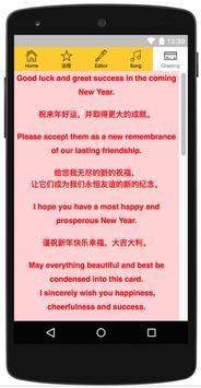 新年相机卡-运程-歌-祝福 screenshot 5