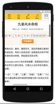 新年相机卡-运程-歌-祝福 screenshot 7