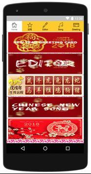 新年相机卡-运程-歌-祝福 poster