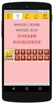 新年相机卡-运程-歌-祝福 apk screenshot