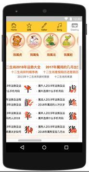 新年相机卡-运程-歌-祝福 screenshot 2