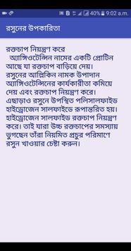 জেনে নিন রসুনের ১০টি উপকারিতা apk screenshot