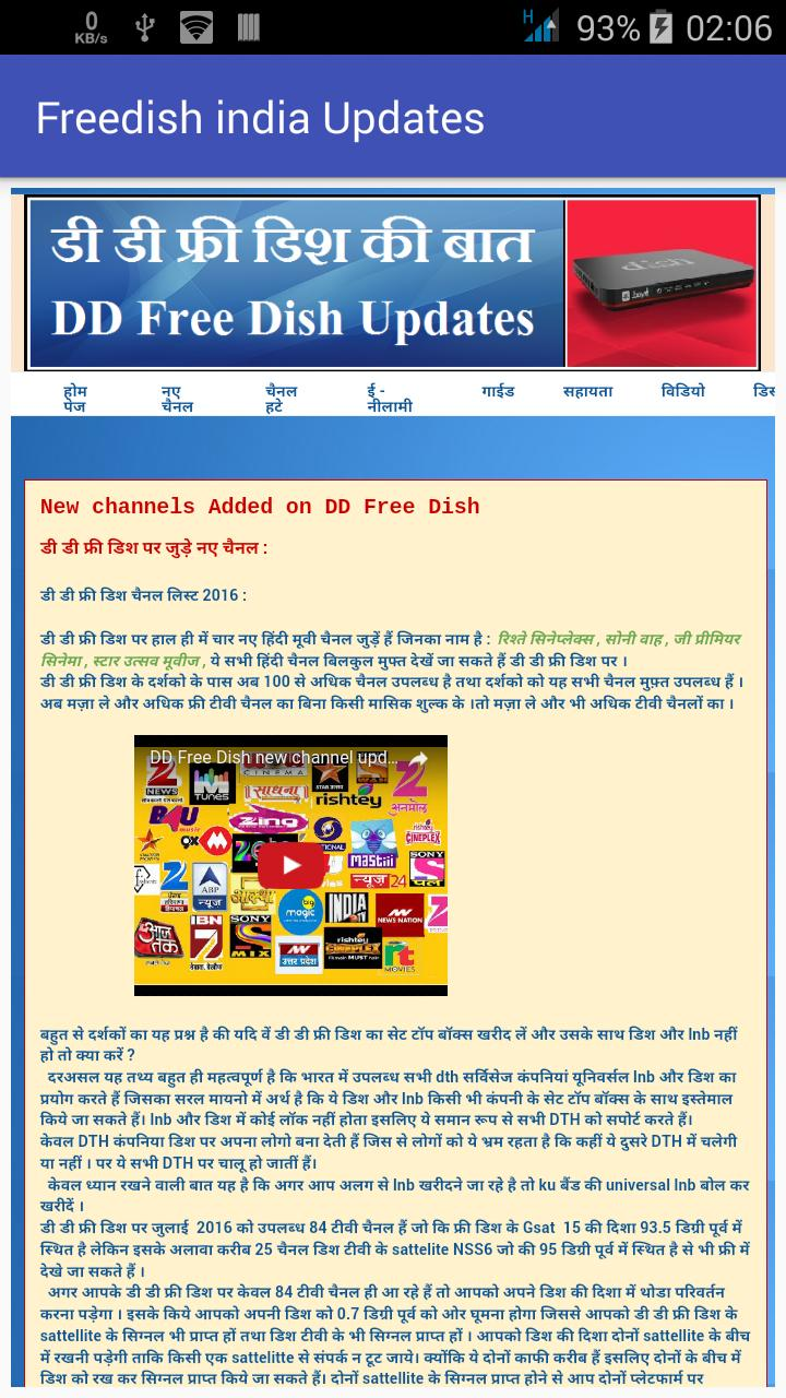 DD Free dish Updates for Android - APK Download