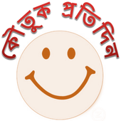 কৌতুক প্রতিদিন - Bangla Jokes icon