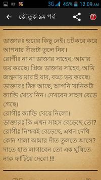 কৌতুক প্রতিদিন - Bangla Jokes apk screenshot