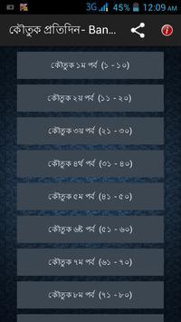 কৌতুক প্রতিদিন - Bangla Jokes poster