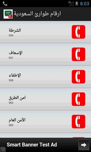 ارقام طوارئ السعودية For Android Apk Download