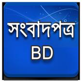 Newspapers Bangladesh icon