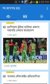 Newspapers Bangladesh poster