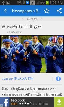 Newspapers Bangladesh apk screenshot