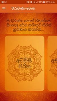 පිරුවාණා පොත(Piruwana Potha) poster