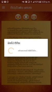පිරුවාණා පොත(Piruwana Potha) apk screenshot