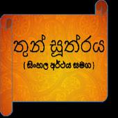 තුන් සූත්රය(Thun Sutraya) icon