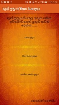 තුන් සූත්රය(Thun Sutraya) poster