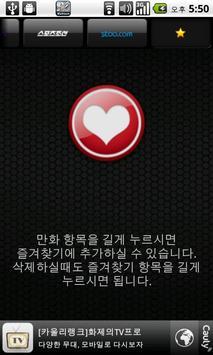 Webtoon Collection apk screenshot