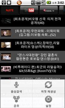 Korean Online Video Rank for Android - APK Download
