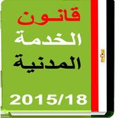 قانون الخدمــة المدنية المصرى icon