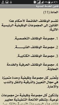 قانون الخدمــة المدنية المصرى apk screenshot