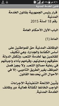 قانون الخدمــة المدنية المصرى poster