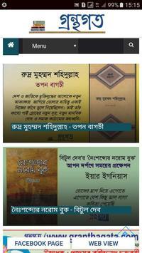 granthagata.com poster