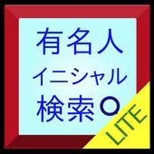 イニシャル検索 LITE icon