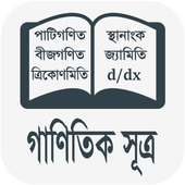 গাণিতিক সূত্র ( Math Sutro ) icon