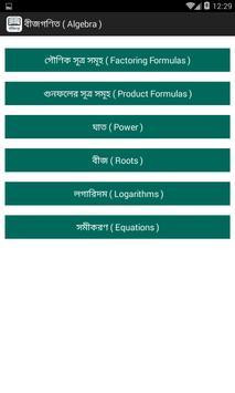 গাণিতিক সূত্র ( Math Sutro ) screenshot 3