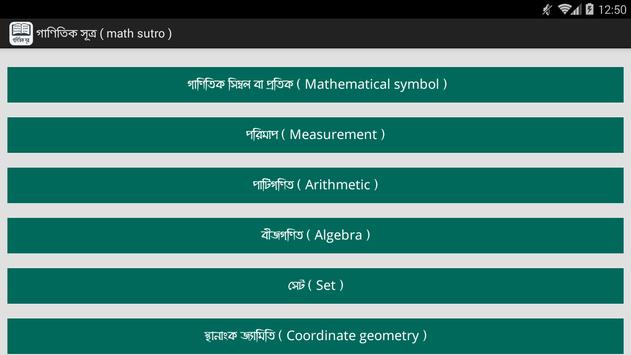 গাণিতিক সূত্র ( Math Sutro ) screenshot 7