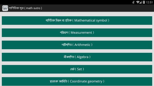 গাণিতিক সূত্র ( Math Sutro ) screenshot 8