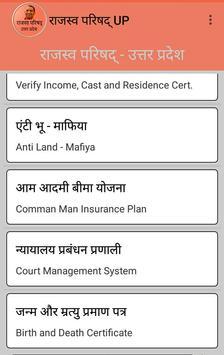 राजस्व परिषद : Board of Revenue screenshot 3