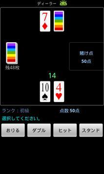 ブラックジャック screenshot 1