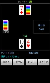 ブラックジャック apk screenshot
