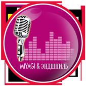 MiyaGi & Эндшпиль Музыка и лирика icon