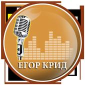 Егор Крид музыка и лирика icon