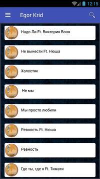 Егор Крид музыка и лирика poster