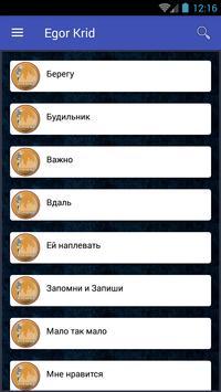Егор Крид музыка и лирика screenshot 2