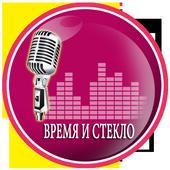 Время и Стекло Песня и  лирика icon