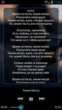 Время и Стекло Песня и  лирика screenshot 3