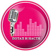 Потап и Настя музыка и лирика icon